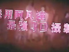 3d chinese movie hongkong taiwan chiina
