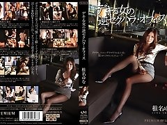 Yuna Shiina in Office Packed With Sexual Dehumanization part 2.2