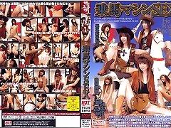 Minaki Saotome, Mirei Kinjou en Caballo Sexo de la Máquina