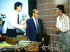 ताइवान के 80 के दशक के विंटेज 13