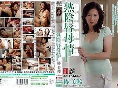 Mirei Tsubaki in Mothers Sensing