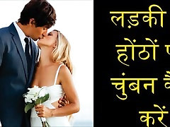 How to do Lip to Lip kiss Hindi HD Video -1 FRENCH KISS Technique